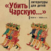 New Book Continues Balina's Work on Soviet Children's Literature